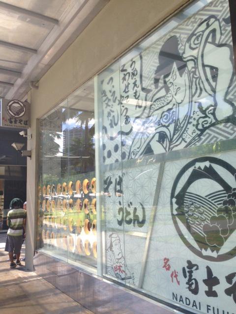 富士そばマニラ1号店