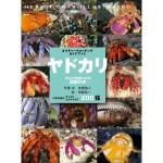 140801yadokaribook