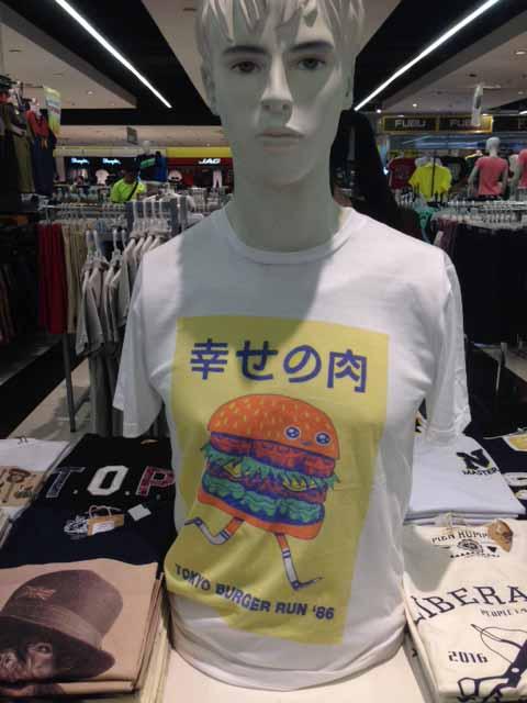幸せな肉シャツ