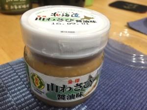 160729yamawasabi