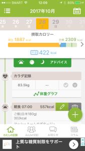 171028asuken