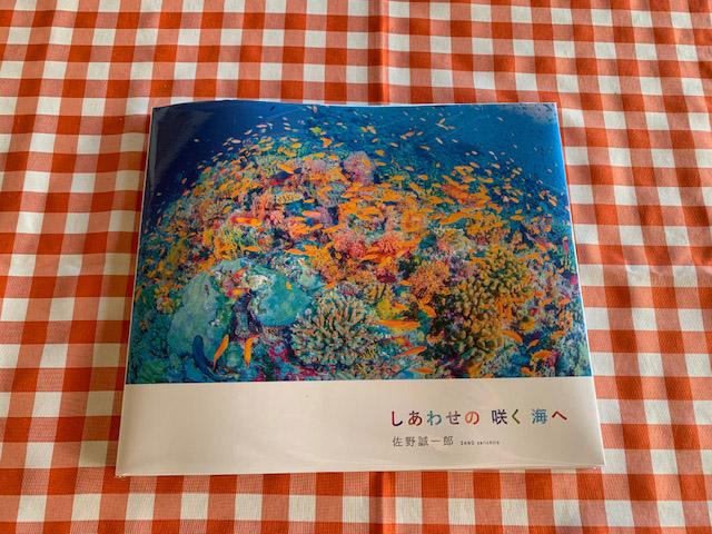 200307shiawasenoumi