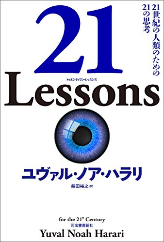 20041821lessons