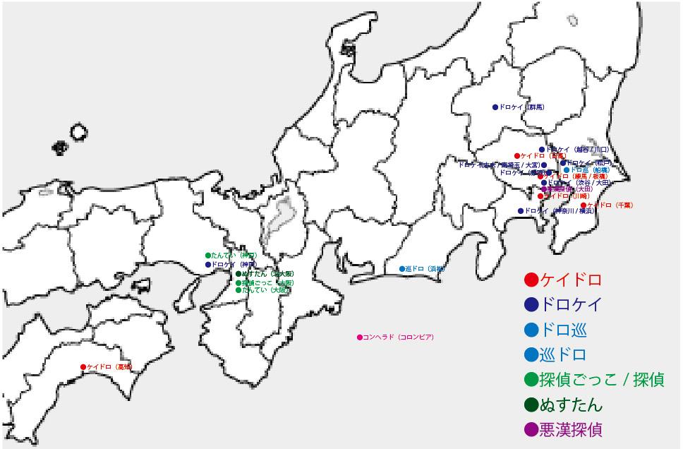 ケイドロ、ドロケイ地図