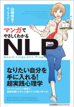 マンガでやさしくわかるNLP Kindle版山崎啓支 (著), サノマリナ (著)