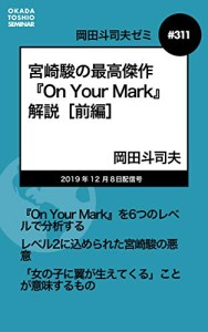 200906onyourmark