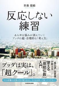 201019hannnoushinai