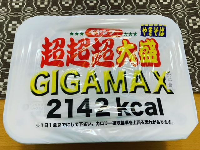210325gigamax